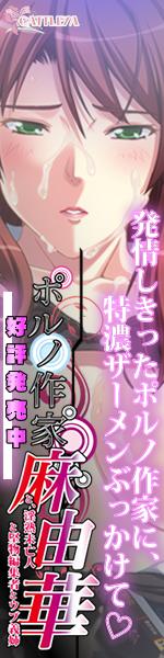 熟女のCATTLEYA最新作 ポルノ作家麻由華 2013年4月26日発売です